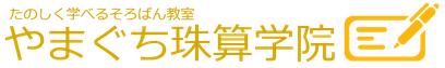 豊川市|そろばん教室|やまぐち珠算学院| はじめての方大歓迎,脳トレ,認知症予防