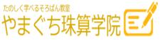 2018 やまぐち珠算学院|豊川市|豊橋市|新城市|蒲郡市